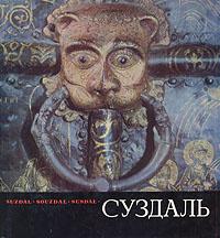 Суздаль | Варганов Алексей Дмитриевич #1