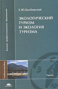 Экологический туризм и экология туризма #1