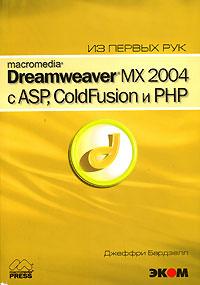 Macromedia Dreamweaver MX 2004 с ASP, ColdFusion и PHP. Из первых рук (+ CD-ROM) #1