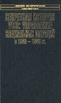 Секретная история УСО. Управление специальных операций в 1940-1945 гг.  #1