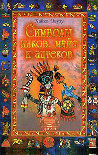 Символы инков, майя и ацтеков #1