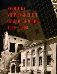 Хроника уничтожения старой Москвы. 1990-2006 #1