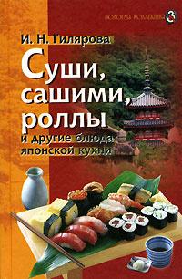 Суши, сашими, роллы и другие блюда японской кухни #1