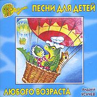 Андрей Усачев. Песни для детей любого возраста #1