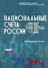 Национальные счета России в 1998-2005 годах #1