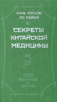 Секреты китайской медицины. 300 вопросов о цигуне   Хоушэн Линь, Пэйюй Ло  #1
