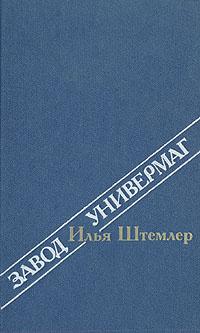 Завод. Универмаг | Штемлер Илья Петрович #1