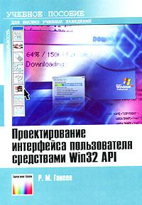 Проектирование интерфейса пользователя средствами Win32 API  #1