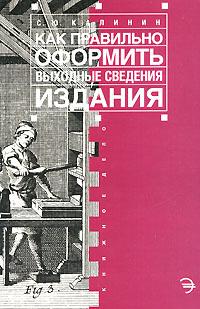 Как правильно оформить выходные сведения издания | Калинин Сергей Юрьевич  #1