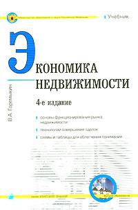 Экономика недвижимости | Горемыкин Виктор Андреевич #1