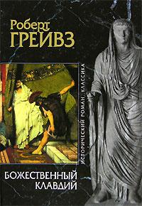 Божественный Клавдий   Грейвс Роберт Ранке #1