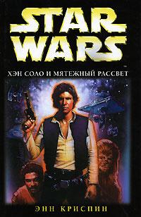 Star Wars. Хэн Соло и мятежный рассвет | Криспин Энн К. #1