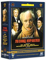 Фильмы Леонида Куравлева. Том 2 (1975-1985) (5 DVD) #1