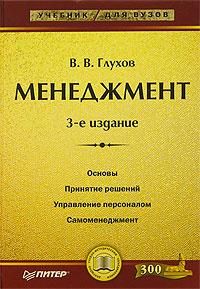Менеджмент | Глухов Владимир Викторович #1