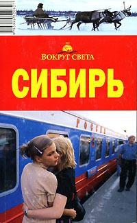 Сибирь. Путеводитель   Юдин Александр Васильевич #1