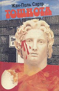 Тошнота | Сартр Жан-Поль #1