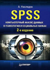 SPSS. Компьютерный анализ данных в психологии и социальных науках  #1
