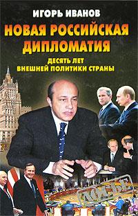 Новая российская дипломатия. Десять лет внешней политики страны | Иванов Игорь Сергеевич  #1