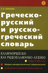 Греческо-русский и русско-греческий словарь #1