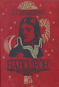 Наполеон   Мережковский Дмитрий Сергеевич #1