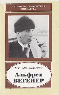 Альфред Вегенер | Милановский Евгений Евгеньевич #1