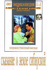 Сказание о земле Сибирской #1