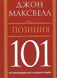 Позиция 101 #1