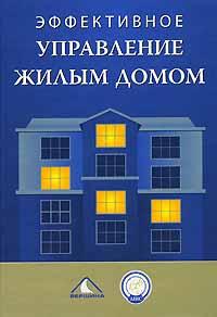 Эффективное управление жилым домом #1