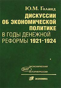 Дискуссии об экономической политике в годы денежной реформы 1921-1924  #1