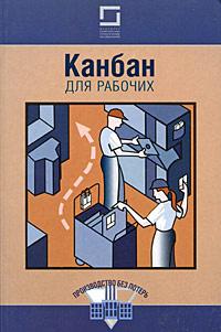 Канбан для рабочих | Болтрукевич Вячеслав #1
