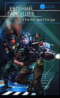 Грани матрицы | Гаркушев Евгений Николаевич #1