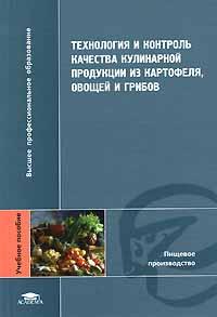 Технология и контроль качества кулинарной продукции из картофеля, овощей и грибов  #1