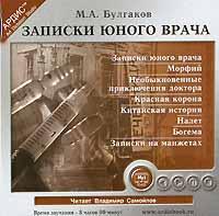 Записки юного врача (аудиокнига MP3) | Булгаков Михаил Афанасьевич  #1