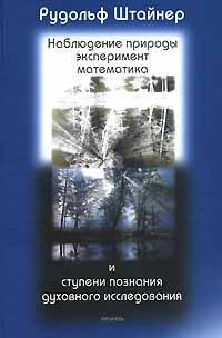 Наблюдение природы, эксперимент математика и ступени познания духовного исследования  #1