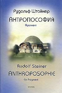 Антропософия. Фрагмент #1