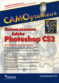 Использование Adobe Photoshop CS2. Самоучитель #1
