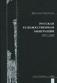 Русская художественная эмиграция. 1917-1939 #1