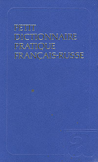 Petit dictionnaire pratique francais-russe. Краткий французско-русский учебный словарь | Кобрина Наталия #1