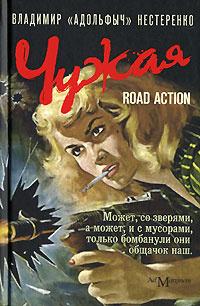 Чужая. Road Action #1