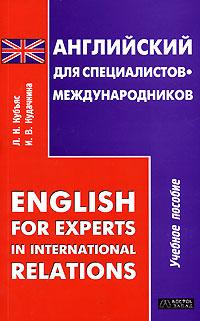 Английский язык для специалистов-международников / English for Experts in International Relations | Кудачкина #1