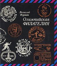 Олимпийская филателия | Фурман Всеволод Наумович #1
