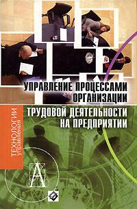 Управление процессами организации трудовой деятельности на предприятии  #1