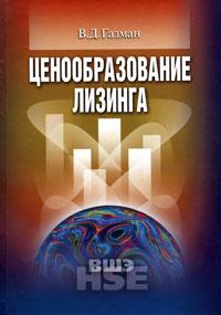 Ценообразование лизинга | Газман Виктор Давидович #1