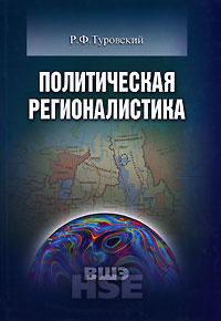 Политическая регионалистика | Туровский Ростислав Феликсович  #1