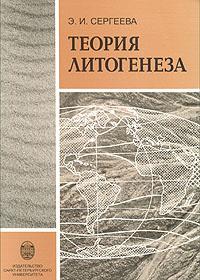 Теория литогенеза | Сергеева Эльвира Ивановна #1