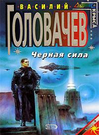 Черная сила | Головачев Василий Васильевич #1