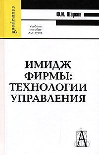 Имидж фирмы. Технологии управления   Шарков Феликс Изосимович  #1