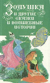 Золушка и другие сказки и волшебные истории | Гримм Якоб  #1