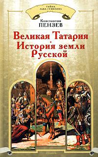 Великая Татария. История земли Русской #1
