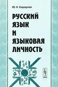 Русский язык и языковая личность #1